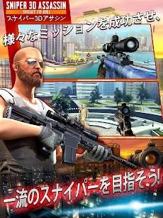 スナイパー3Dアサシン:無料射撃ゲームのおすすめ画像3