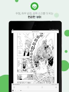 COMIX - 교보문고가 만든 즐거운 만화 세상! screenshot 11