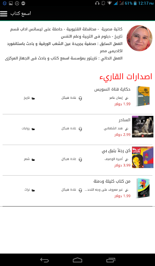 ‫Esma3 Kitaab - اسمع كتاب‬‎- screenshot