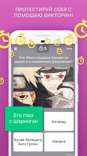 Amino Anime Russian аниме и манга screenshot 4