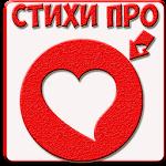Стихи о Любви - Игорь Анисимов Icon