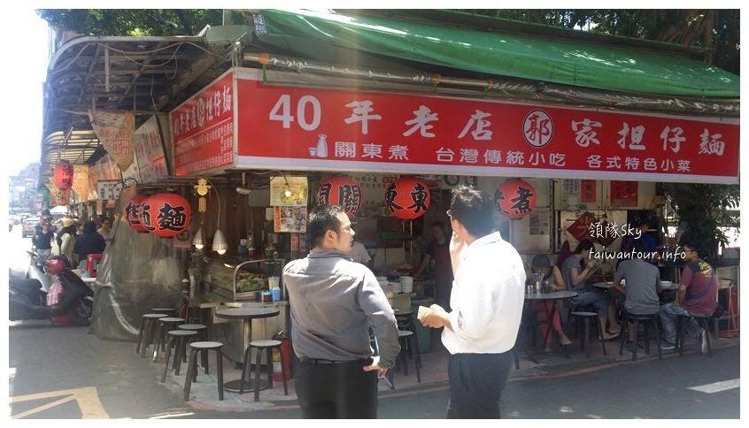 台北美食推薦-中山區遼寧夜市40年老店【郭家擔仔麵】
