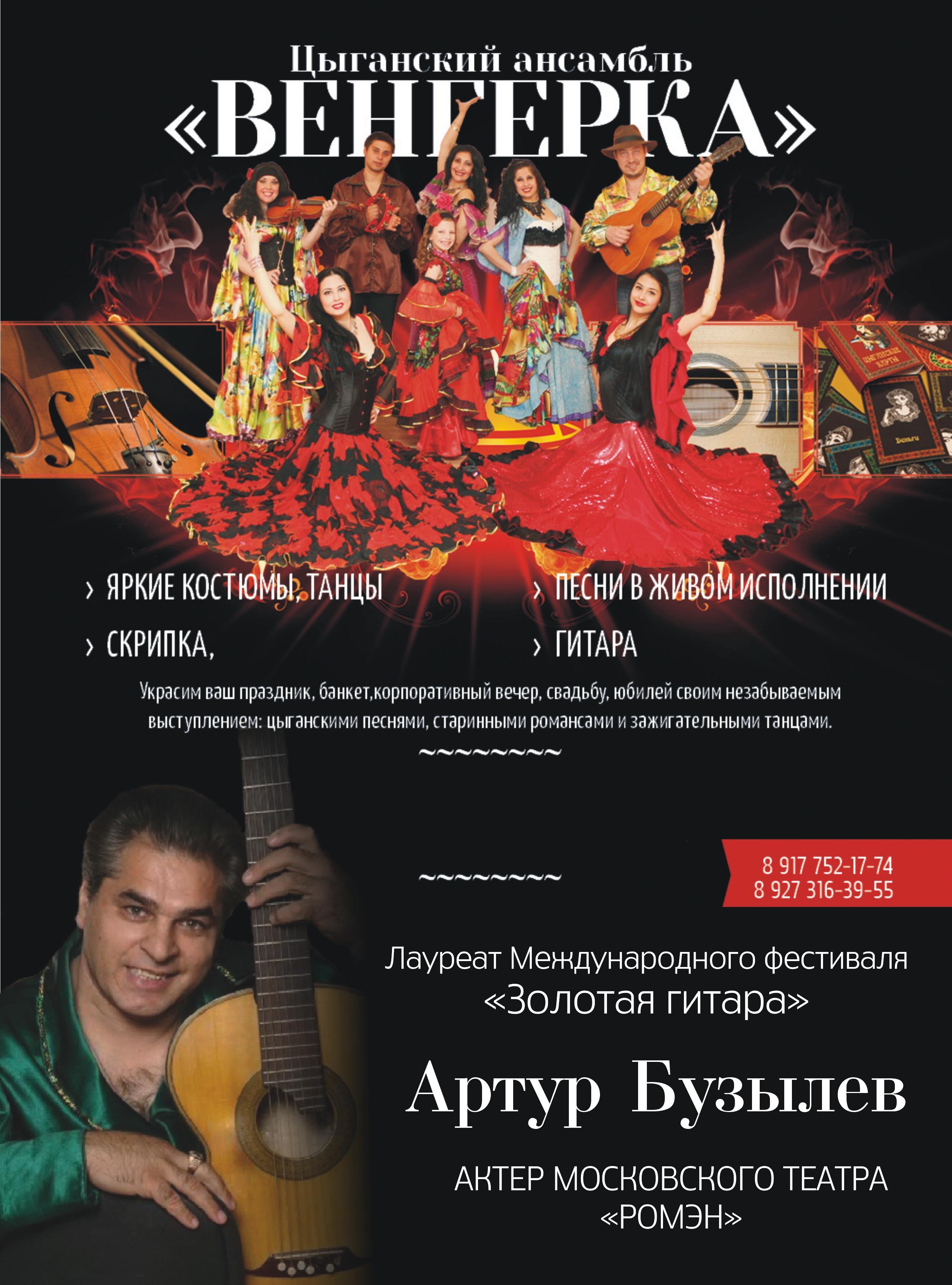 Цыганский ансамбль«Венгерка» в Уфе