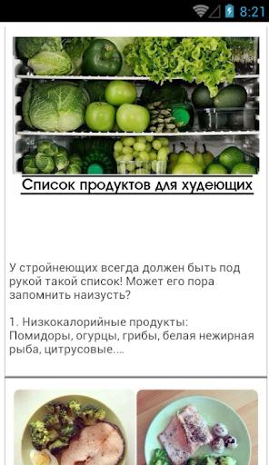 Диеты питание советы