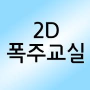 2D폭주교실 : 3D운전교실 팬게임