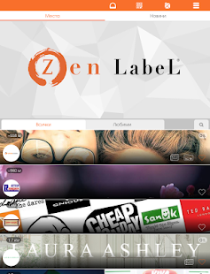 Zen Label България- screenshot thumbnail