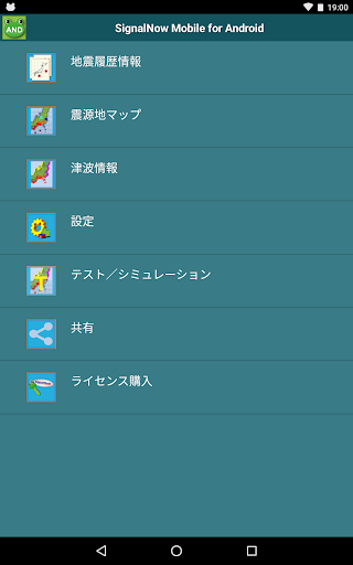 u7dcau6025u5730u9707u6d25u6ce2u901fu5831uff1aSignalNow Mobile 5.2.0 Windows u7528 1