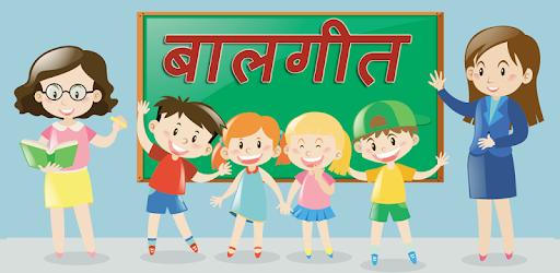 Balgeet: Hindi Video Rhymes - Apps on Google Play