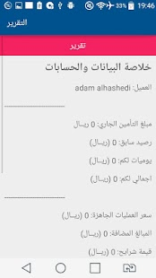 ابو ريتاج تليكوم لخدمات الرصيد والباقات - náhled
