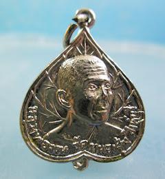 เหรียญใบโพธิ์ หลวงพ่อจวน วัดหนองสุ่ม เสาร์5 ปี2521