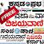 Kannada News-ಕನ್ನಡ ನ್ಯೂಸ್-live