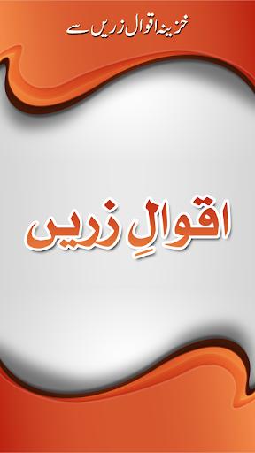 Aqwale-e-Zareen