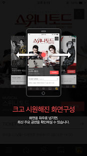 인터파크 티켓- screenshot thumbnail