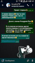 دانلود Proxygram Plus