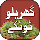 Gharelu Totkay Urdu for PC-Windows 7,8,10 and Mac