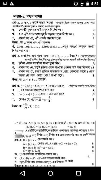 SSC Math Suggestion Solution Test Paper 2018 Book – (Android