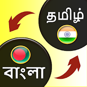Tamil Bengali Translation