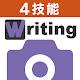 4技能検定対策テスト Writing提出カメラ Download for PC Windows 10/8/7