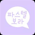 파스텔보라 카카오톡 테마 - 파스텔보라톡 icon