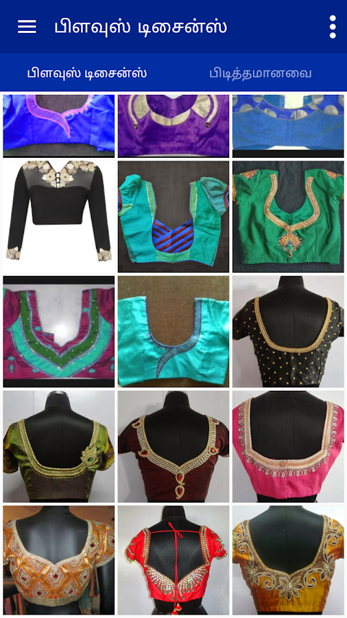 Blouse Designs Modern Women- screenshot