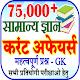 750000+GK Quiz Current Affairs - All Exams Offline Download for PC Windows 10/8/7
