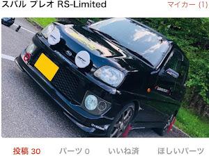 プレオ RS-Limitedのカスタム事例画像 まっちゃん☆WRXさんの2020年09月03日15:29の投稿
