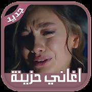 اغاني حزينة جدا تبكي القلب تحطم الصخر 2019 بدون نت APK