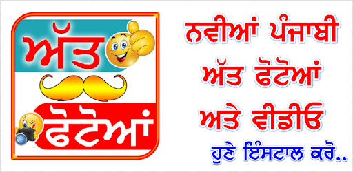 Punjabi Photos - Video Songs - Apps on Google Play