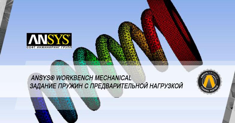 Задание пружин с предварительной нагрузкой в ANSYS® Workbench Mechanical