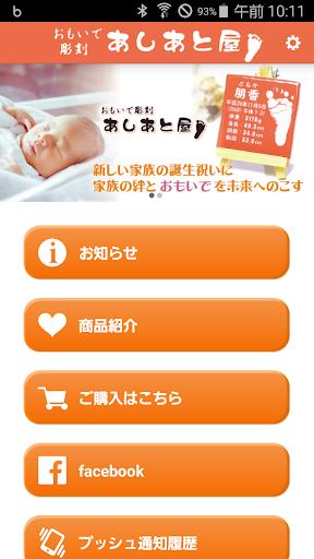 出産祝いに記念品を!赤ちゃんの手形・足形【あしあと屋】
