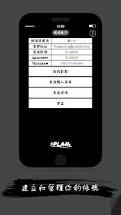 求Plan王(銷售員版) - náhled