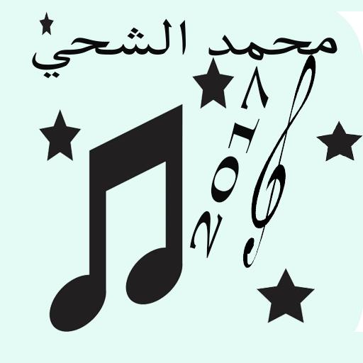 أغاني محمد الشحي مجانية 2017