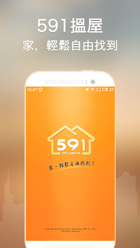 Screenshot for 591房屋交易-香港 in Hong Kong Play Store