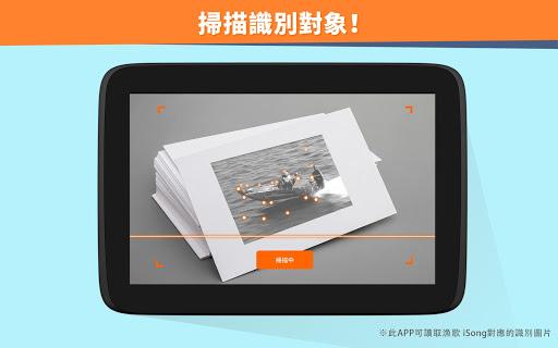 玩免費商業APP|下載漁歌 iSong app不用錢|硬是要APP