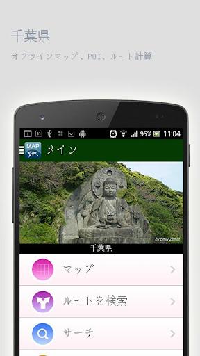 千葉県オフラインマップ