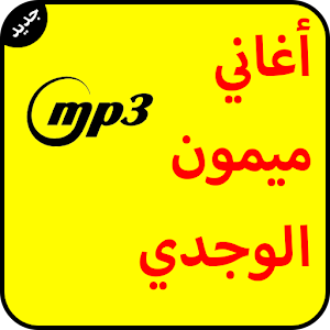 36219f04e أغاني صباح mp3 on Google Play Reviews | Stats