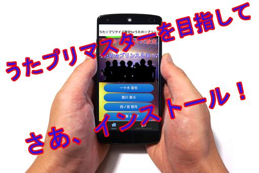 うた☆プリクイズ検定forうたの☆プリンスさまっ♪