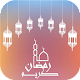 Download يوميات صائم For PC Windows and Mac