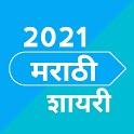Marathi Shayri 2021 icon