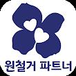 원철거 파트너 icon
