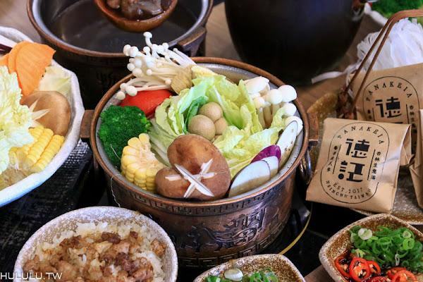 火鍋「德記中藥火鍋」藥補不如食補的理念!  打造出美味又溫補的「藥膳火鍋」。