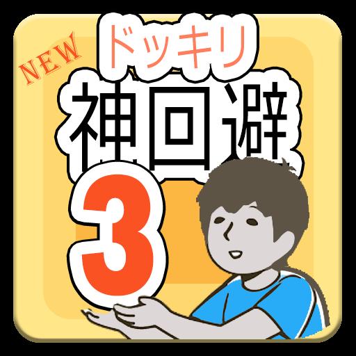 Guide forドッキリ神回避3