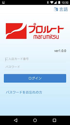 プロルート丸光アプリ