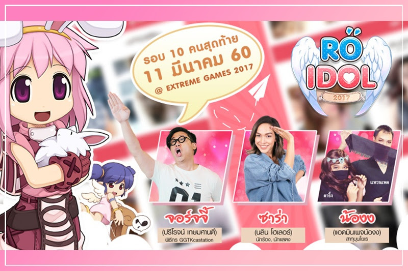 [RO Idol] ประกาศ 10 ผู้เข้ารอบสุดท้าย พร้อมคณะกรรมการ!