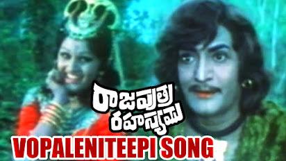 Rajakota rahasyam songs free download 1971 telugu movie.
