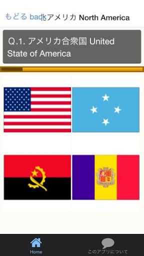 1歳・2歳・3歳・4歳・5歳 国旗・知育・教育無料アプリ 4