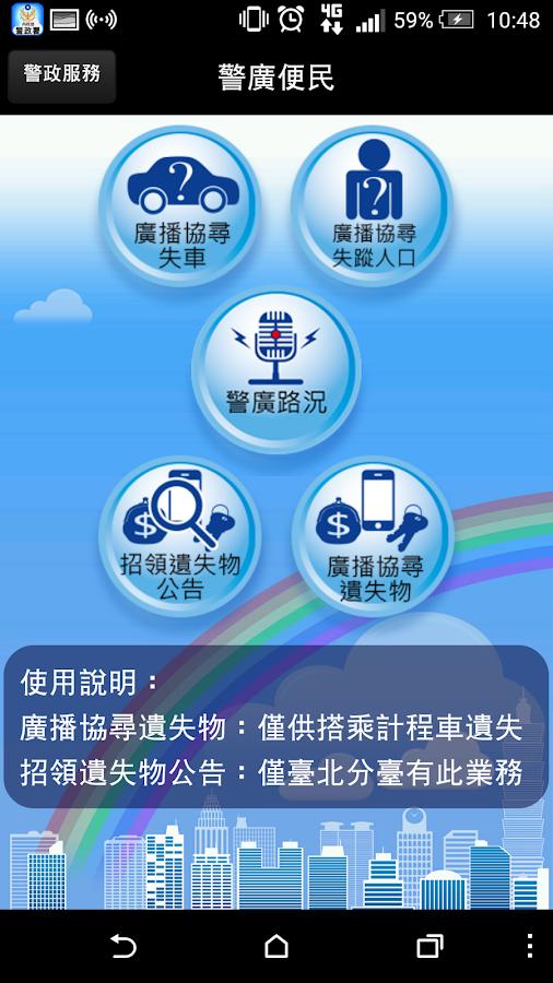 警政服務- screenshot