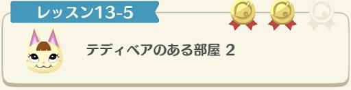 レッスン13-5