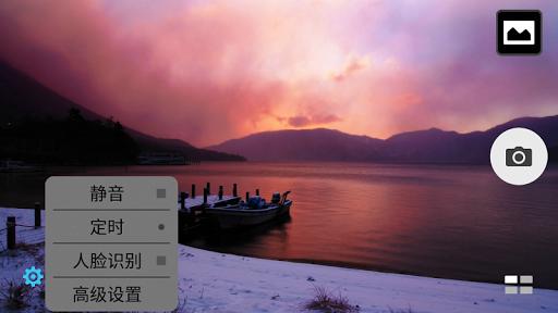 华硕 ZenFlash Camera screenshot 3