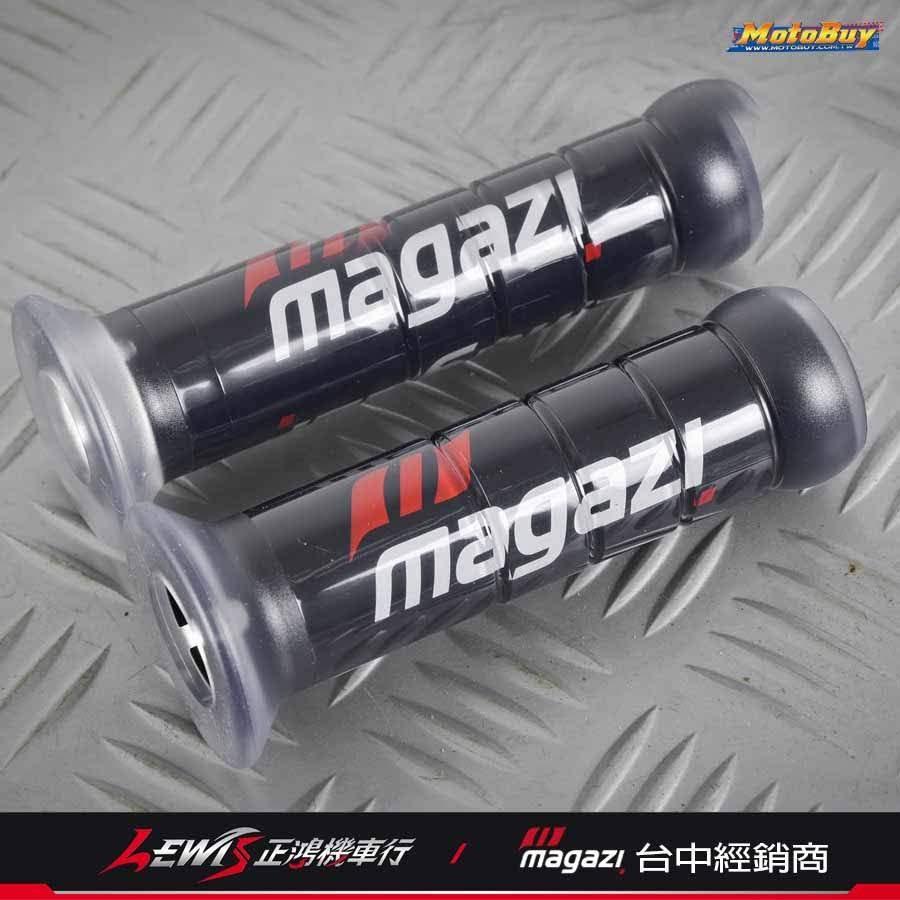 Magazi矽膠握把